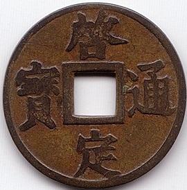 monnaie-khai-dinh-thong-bao